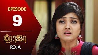 ROJA Serial | Episode 09 | Priyanka | SibbuSuryan | SunTV Serial |Saregama TVShows