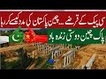CPEC | China-Pakistan Economic Corridor and its hidden reality || The info teacher