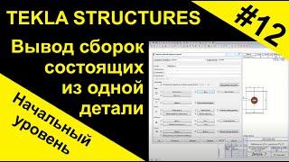 Урок 12. Tekla Structures, вывод сборок состоящих из одной детали