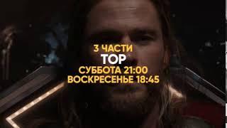 Музыка из рекламы СТС — Тор 3 части (2019)
