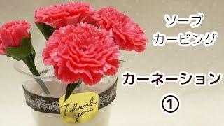 石鹸からカーネーションの花を切り出すソープカービングのやり方。 S字...