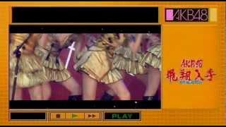 2012年2月制作再UP版 AKB48メドレー動画、音源変更してますかなり縮めま...