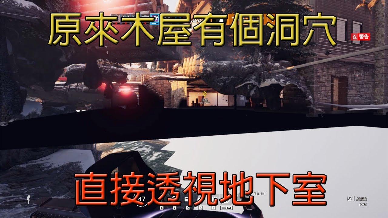 「虹彩六號」 哈士奇的R6日常(246)--木屋洞穴透視地下室,Ubugsoft正常發揮...