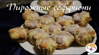 Итальянские пирожные - нежнейшие и вкусные! Пирожные СОФФИОНИ!!!