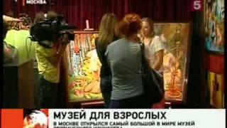 В Москве открылся самый большой в мире музей эротического искусства ecity cn ua