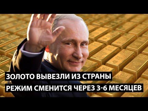 Золото вывезли из страны. Режим сменится через 3-6 месяцев.