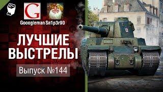 Лучшие выстрелы №144 - от Gooogleman и Sn1p3r90 [World of Tanks]