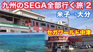【九州のSEGA全部行く旅】#2 米子→大分 セガワールド中津でUFOキャッチャー!!