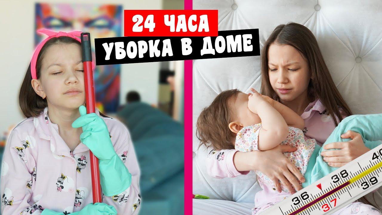 Амелия Заболела 24 Часа Убираюсь в Доме
