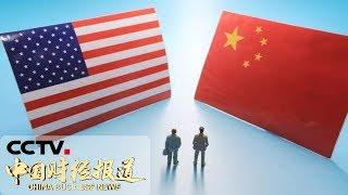 《中国财经报道》商务部:中美双方经贸团队将重启经贸磋商 20190711 17:00 | CCTV财经