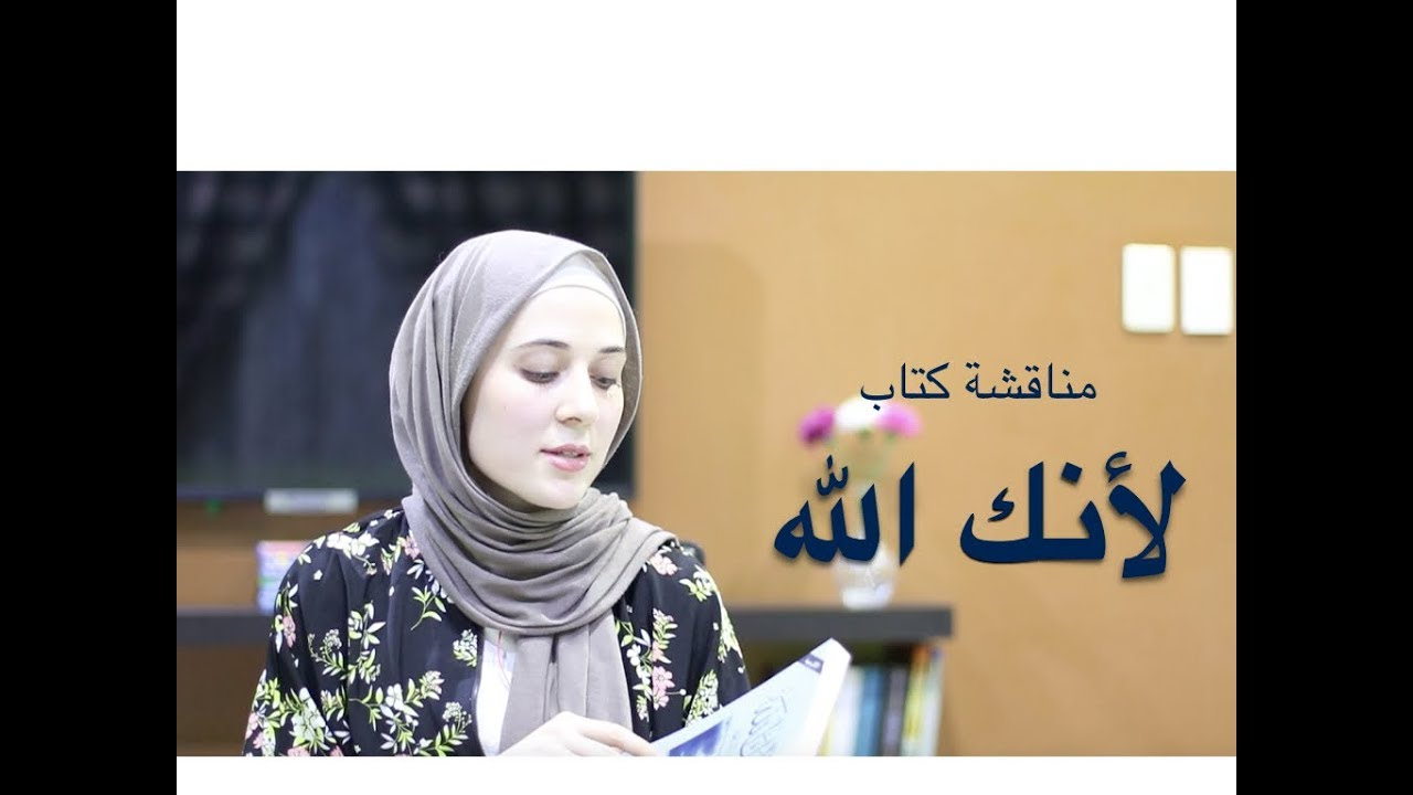 تحميل كتاب كشكول الشكر الدكتورة أسماء سعيد pdf