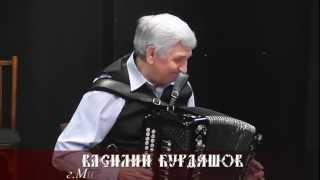 Василий Курдяшов - Страдания