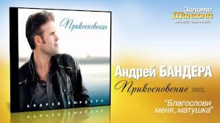 Андрей Бандера - Благослови меня, матушка (Audio)