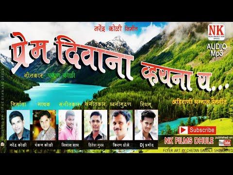 प्रेम दिवाना व्हयना य Ll Prem Divana Ll Orijnal Suparhit Ahirani Song 2018 Ll