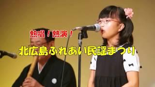 きたひろ.TV「熱唱!熱演!北広島ふれあい民謡まつり」