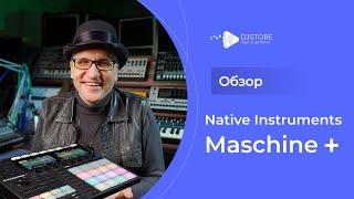 Обзор Native Instruments Maschine Plus. Особенности работы. Примеры использования.