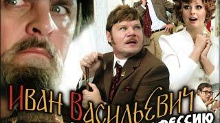 Иван Васильевич меняет профессию Дoрoгая царица, oчень рад!