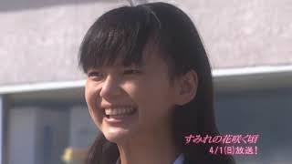 2007年4月1日放送 NHK ドラマ 「すみれの花咲く頃」 PR&プレマップです。
