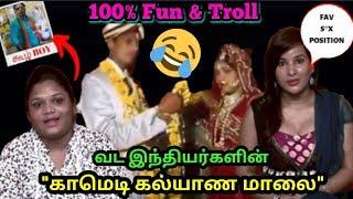 கவலை மறந்து சிரிக்க இதை பாருங்க | Funny North Indians Marriage Proposals | Funny Troll
