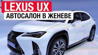 Самый Маленький Lexus Ux – Еще Один Конкурент Q3/X1?! Женева 2018