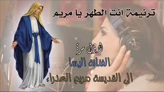 ترنيمه اليسا للعذراء مريم