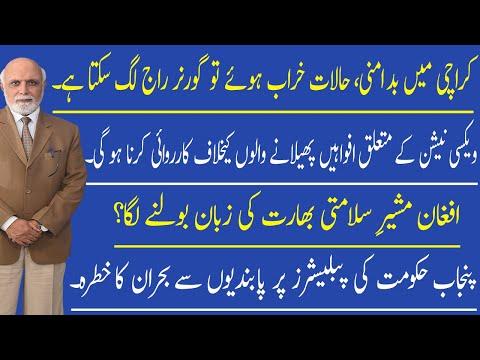 Muqabil with Haroon ur Rasheed | 06 June 2021 | 92NewsHD thumbnail