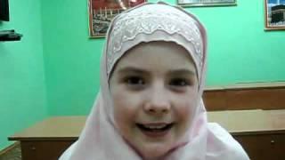 Мусульманка Дария 8 лет читает Коран наизусть