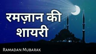 Ramzan Ramadan ki Islamic Shayari-Best Shayari Status Quotes
