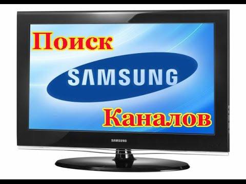 Как искать каналы на телевизоре самсунг
