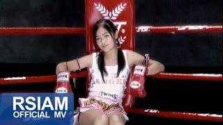 ไม่ได้ตั้งใจดำ : กระแต อาร์ สยาม [Official MV] (Kratae Rsiam)