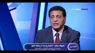 المدرج - وجهة نظر فاروق جعفر في تشكيل المنتخب واعتراضه علي بعض اللاعبين والادوار المتشابهة في الملعب