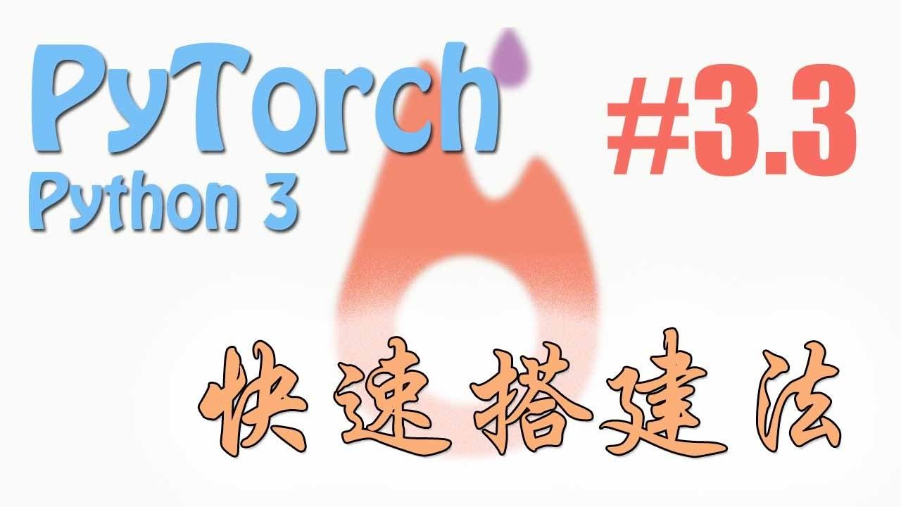 #3 3 快速搭建法 (PyTorch tutorial 神经网络 教学)