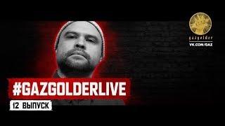 #GazgolderLive — 12 выпуск