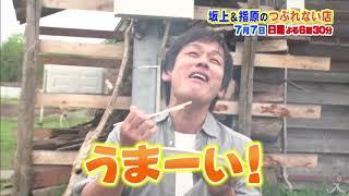 『坂上&指原のつぶれない店』7/7(日) 売り切れ必至!! ご当地グルメが集結!!【TBS】