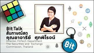 สัมภาษณ์สด คุณอาจารีย์ ต่างชาติมองไทย เก็บตกจากงาน Swell ลงทุนอย่างไรให้ปลอดภัยจาก SCAM