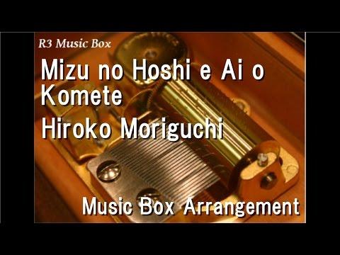 Mizu no Hoshi e Ai o Komete/Hiroko Moriguchi [Music Box] (