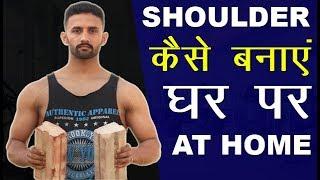 SHOULDER कैसे बनाएं घर पर | SHOULDER EXERCISE AT HOME | HINDI / URDU