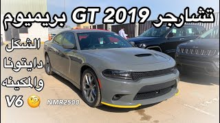تشارجر 2019 وصلت الرياض GT بريميوم  V6 ونص فل  والفرق بينها وبين 2018
