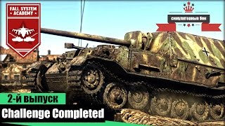Challenge completed #02 - 15 фрагов на Фердинанде! Эпичный бой в War Thunder