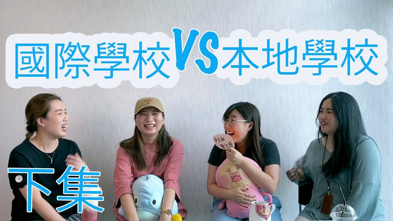【回憶湧現】國際學校VS香港本地學校文化生活大比對!(下)