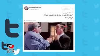المصري تريند| #باسم_مرسي: «ذهب ولم يعد»