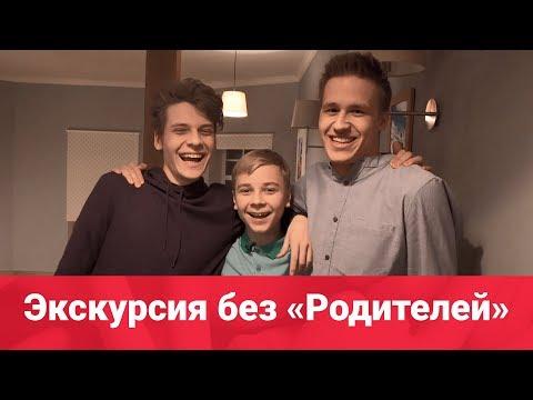 Экскурсия по дому из сериала «Родители»