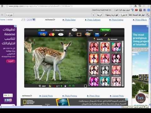 طريقة دمج صورتين بدون فوتوشوب ولا برامج فقط على موقع Pizap Youtube