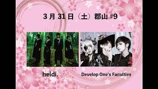 heidi. presents short circuit 桜乱