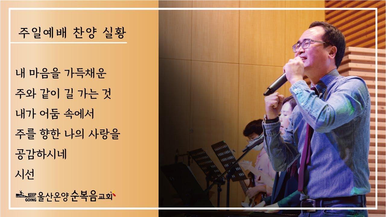 [주일예배 찬양실황] 울산온양순복음교회 안호성 목사 2021년 9월 19일