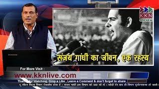भारत में संजय Sanjay Gandhi का सियासत, दुर्घटना या साजिश...