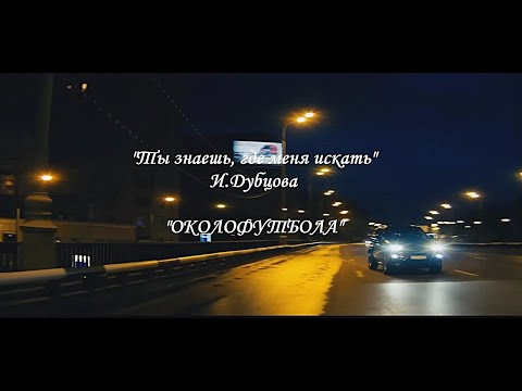 """""""Ты знаешь, где меня искать"""" И.Дубцова. #АлександрРатников #Околофутбола"""
