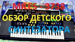 Miles - 3738 Подробный обзор детского синтезатора / children synthesizer review #4