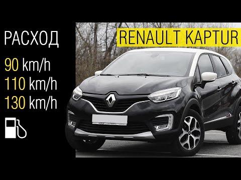 Расход топлива Renault Kaptur (Рено Каптур) — 90 км/ч | 110 км/ч | 130 км/ч
