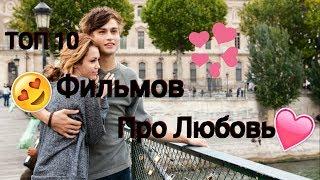 ТОП 10 Фильмов Про Любовь...